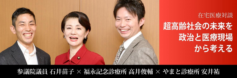 ishiigiin_taidan_header_resize